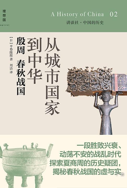 从城市国家到中华:殷周·春秋·战国