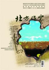 北方作家 双月刊 2011年06期(仅适用PC阅读)