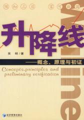 升降线——概念、原理与初证