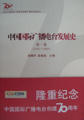 中国国际广播电台发展史(一)