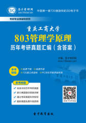 [3D电子书]圣才学习网·重庆工商大学803管理学原理历年考研真题汇编(含答案)(仅适用PC阅读)