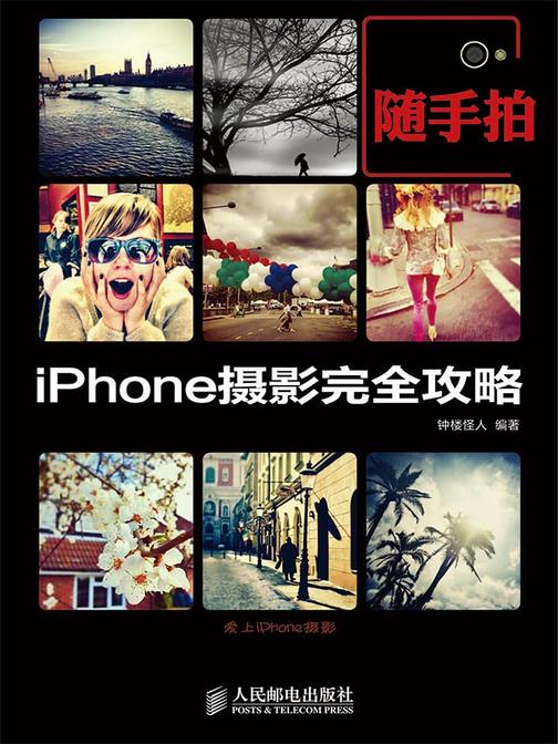 随手拍:iPhone摄影完全攻略