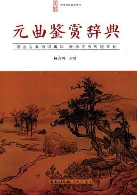 中华诗文鉴赏典丛—元曲鉴赏辞典(平装)