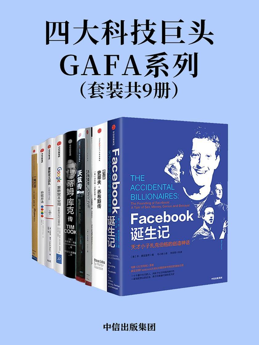 四大科技巨头GAFA系列(套装共9册)