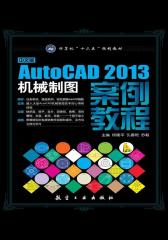 中文版AutoCAD 2013机械制图案例教程