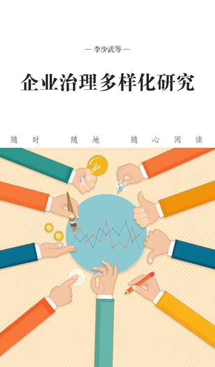 企业治理多样化研究