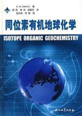 同位素有机地球化学
