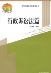 新农村建设实用法律丛书:行政诉讼法篇