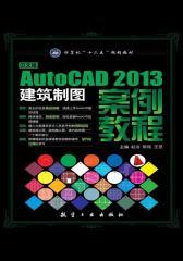 中文版AutoCAD 2013建筑制图案例教程