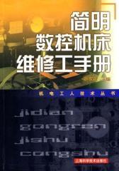 简明数控机床维修工手册(仅适用PC阅读)