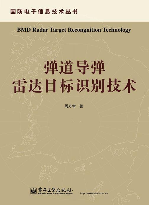 弹道导弹雷达目标识别技术