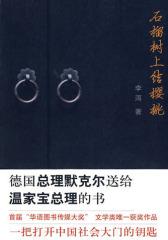 石榴树上结樱桃(当当网独家首发)(试读本)