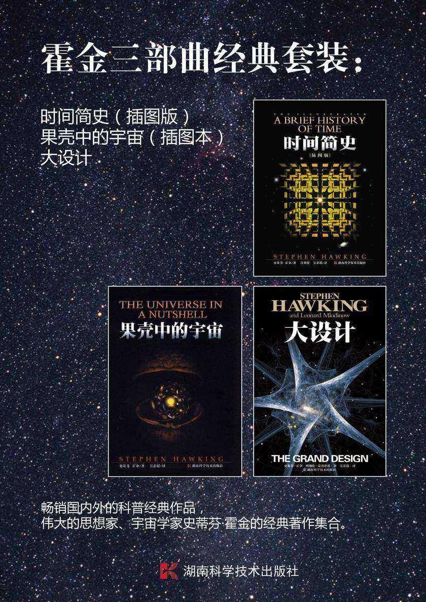 霍金三部曲经典套装:时间简史(插图版)+果壳中的宇宙(插图本)+大设计