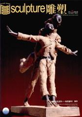 雕塑 双月刊 2011年05期(仅适用PC阅读)