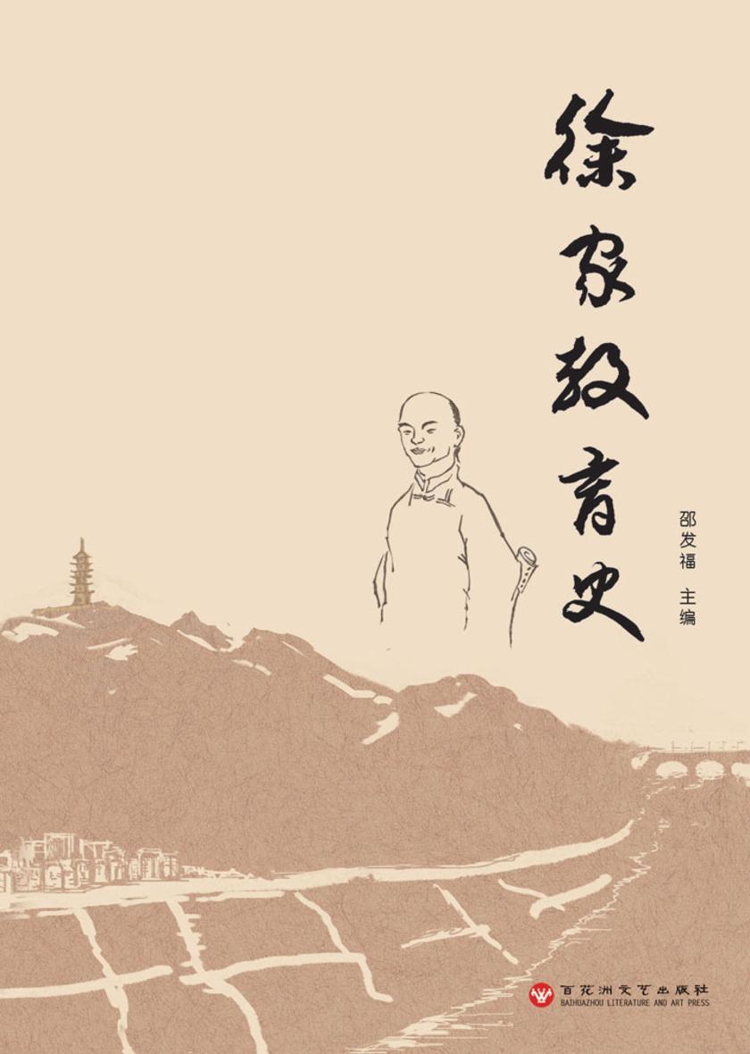 徐家教育史(仅适用PC阅读)