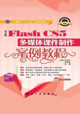 中文版Flash CS5多媒体课件制作案例教程