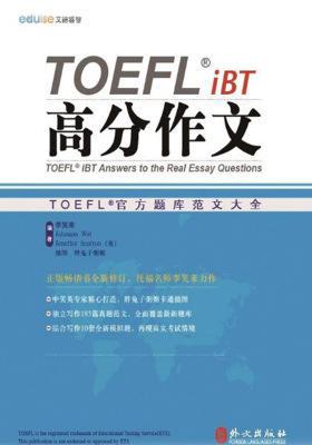 TOEF LiBT高分作文
