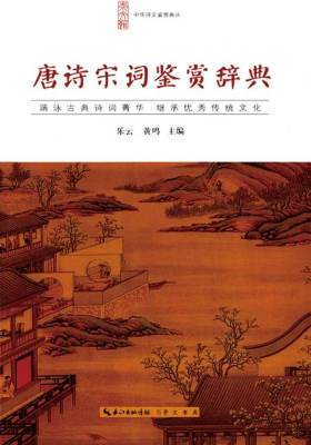 中华诗文鉴赏典丛—唐诗宋词鉴赏辞典(平装)