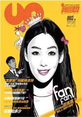 up向日葵 双周刊 2011年05期(仅适用PC阅读)
