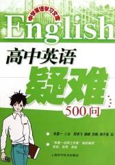 高中英语疑难500问(仅适用PC阅读)