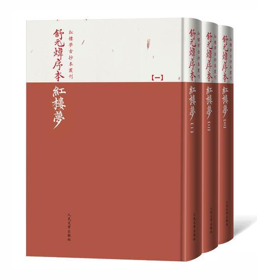 舒元炜序本红楼梦:全3册