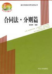 新农村建设实用法律丛书:合同法·分则篇