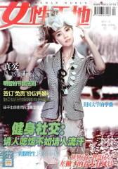 女性天地 月刊 2011年09期(仅适用PC阅读)
