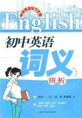 中学英语学习文库.初中英语词义辨析(仅适用PC阅读)