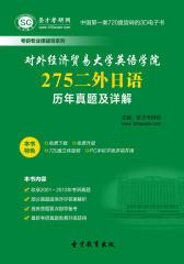 [3D电子书]圣才学习网·对外经济贸易大学英语学院275二外日语历年真题及详解(仅适用PC阅读)