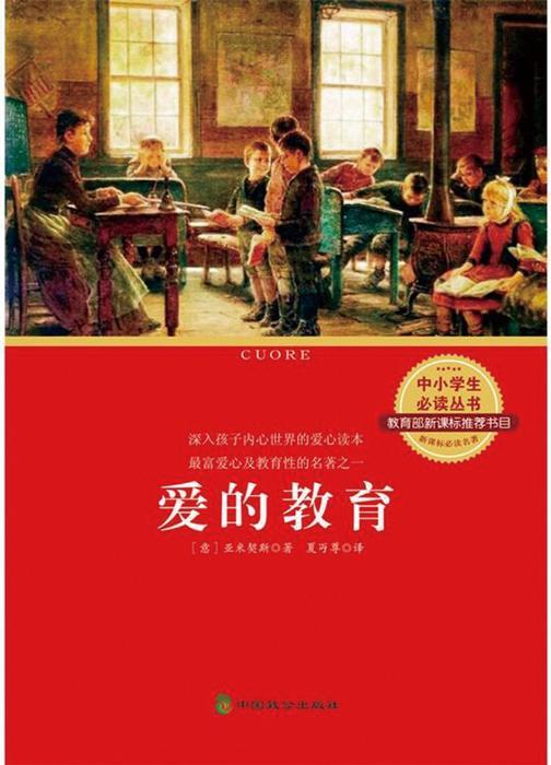 中小学生必读丛书:爱的教育(新课标)
