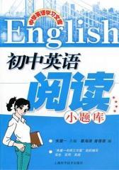中学英语学习文库.初中英语阅读小题库(仅适用PC阅读)