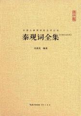 中国古典诗词校注评丛书—秦观词全集