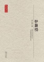 钟鼓楼(现当代长篇小说典藏插图本)