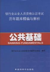 公共基础(银行业从业人员资格考试辅导专家组)