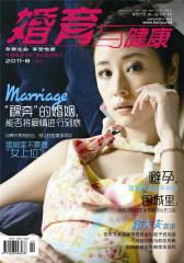 婚育与健康 月刊 2011年08期(仅适用PC阅读)