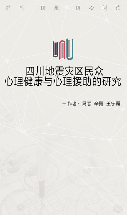 四川地震灾区民众心理健康与心理援助的研究