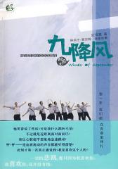 九降风(试读本)