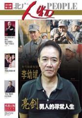 北广人物2018年第12期(电子杂志)