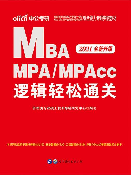 中公2021全国硕士研究生入学统一考试MBA、MPA、MPAcc管理类专业学位联考综合能力专项突破教材逻辑轻松通关(全新升级)
