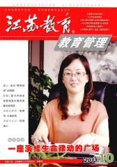 江苏教育 半月刊 2011年04期(仅适用PC阅读)