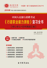 [3D电子书]圣才学习网·2015年中国人民银行招聘考试《行政职业能力测验》复习全书【核心讲义+历年真题汇编】(仅适用PC阅读)