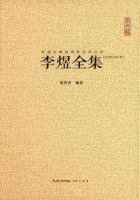 中国古典诗词校注评丛书—李煜全集