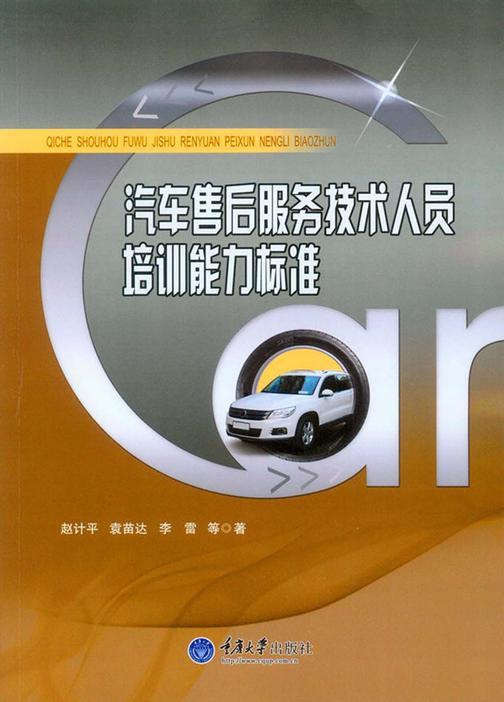 汽车售后服务技术人员培训能力标准