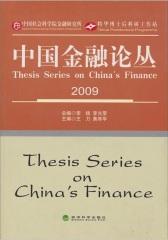 中国金融论丛(2009)