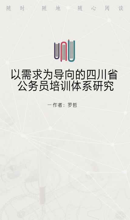 以需求为导向的四川省公务员培训体系研究