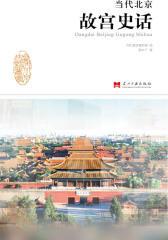 当代北京故宫史话