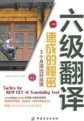 六级翻译速成的秘密:3个月译出好成绩