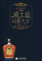 威士忌品鉴大全(试读本)