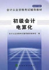 初级会计电算化(会计从业资格考试辅导教材编审组)(仅适用PC阅读)