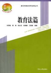 新农村建设实用法律丛书:教育法篇